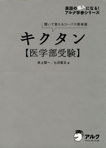 キクタン 医学部受験 (英語の超人になる!アルク学参シリーズ)
