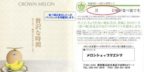 静岡県温室農業協同組合クラウンメロン支所『静岡クラウンメロン』