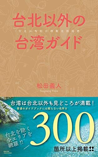 台北以外の台湾ガイド