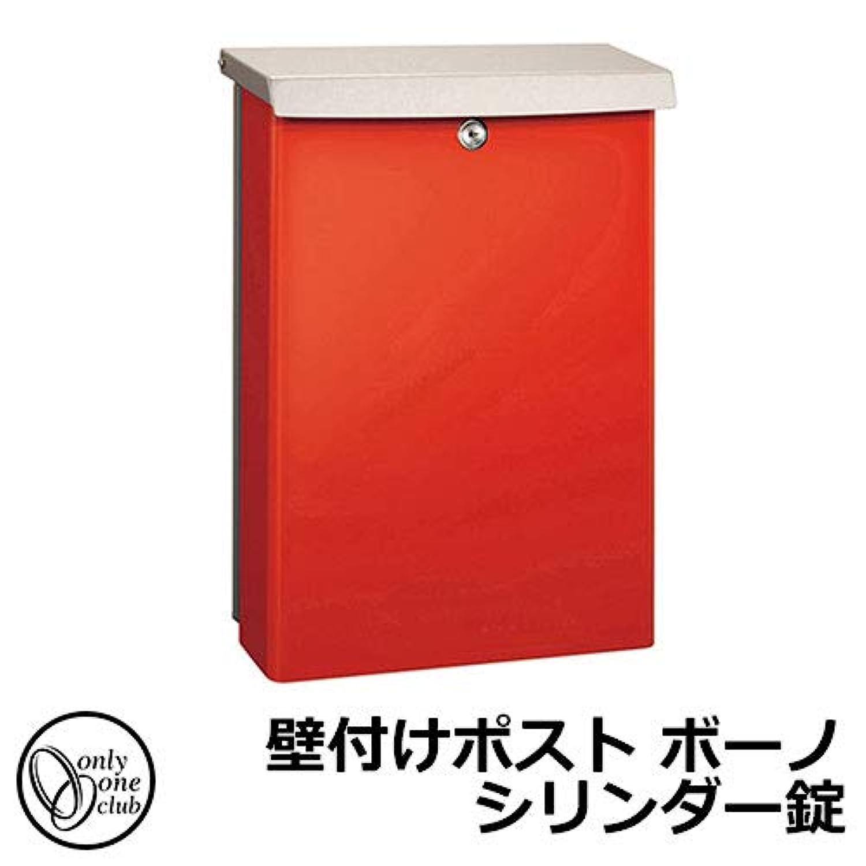 郵便ポスト 郵便受け ボーノ シリンダー錠 壁付けポスト レッド(RE) NA1-5B01C