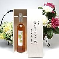 贈り物 生姜の香り・爽快な味わい生姜梅酒 500ml井上酒造 百助(大分県) いつもありがとう木箱セット