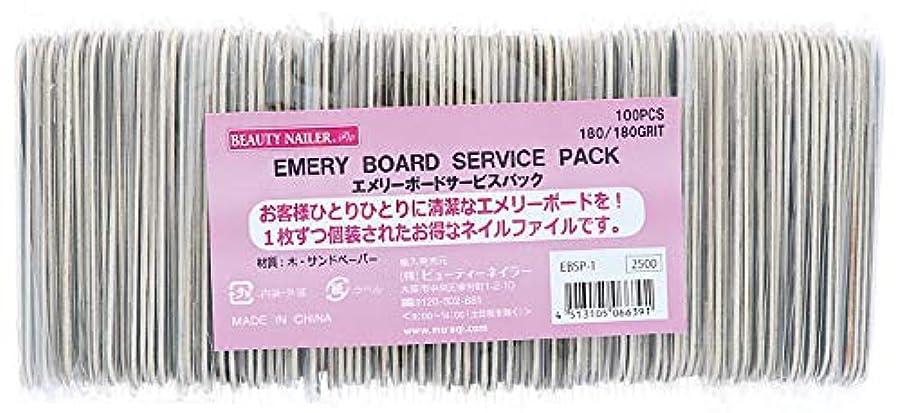 通行料金疫病宇宙のエメリーボードサービスパック(EBSP-1)