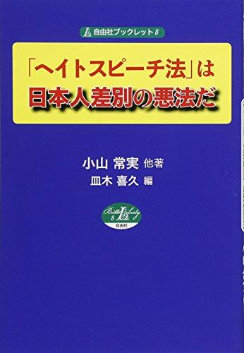 「ヘイトスピーチ法」は日本人差別の悪法だ (自由社ブックレット8)の詳細を見る