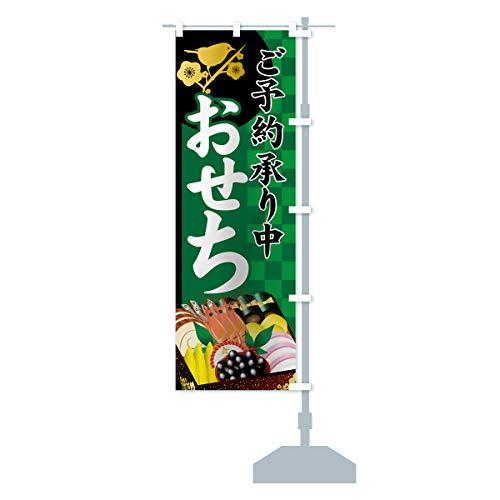 おせち料理 のぼり旗 サイズ選べます(ジャンボ90x270cm 右チチ)