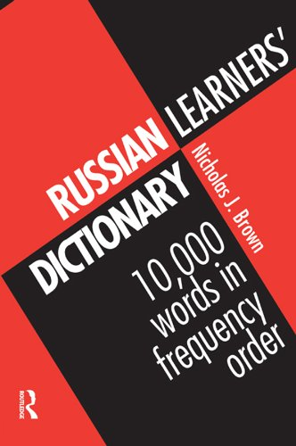 Russian Learners' Dictionary: 10,000 Russian Words in Frequency Order (English Edition)