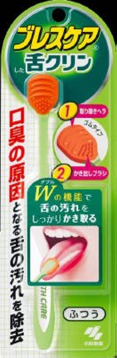アジアスキャンダルクラフトブレスケア舌クリン 舌専用ブラシ 口臭の原因となる舌の汚れ除去 W機能(取り除きヘラ&かき出しブラシ) ふつう (3個)