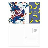 中国のドラゴンの雲パターン バナナのポストカードセットサンクスカード郵送側20個
