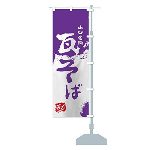 瓦そば のぼり旗 サイズ選べます(ジャンボ90x270cm 右チチ)