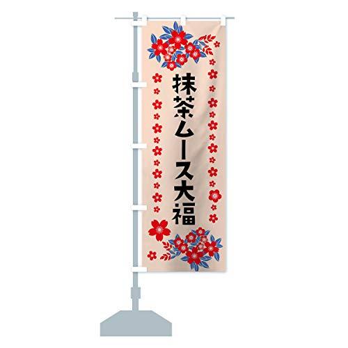 抹茶ムース大福 のぼり旗 サイズ選べます(ショート60x150cm 左チチ)
