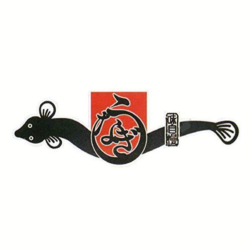 土用の丑装飾 吊り下げポップ うなぎ W90cm 1枚 / 鰻 ウナギ 丑の日 飾り ディスプレイ  4015