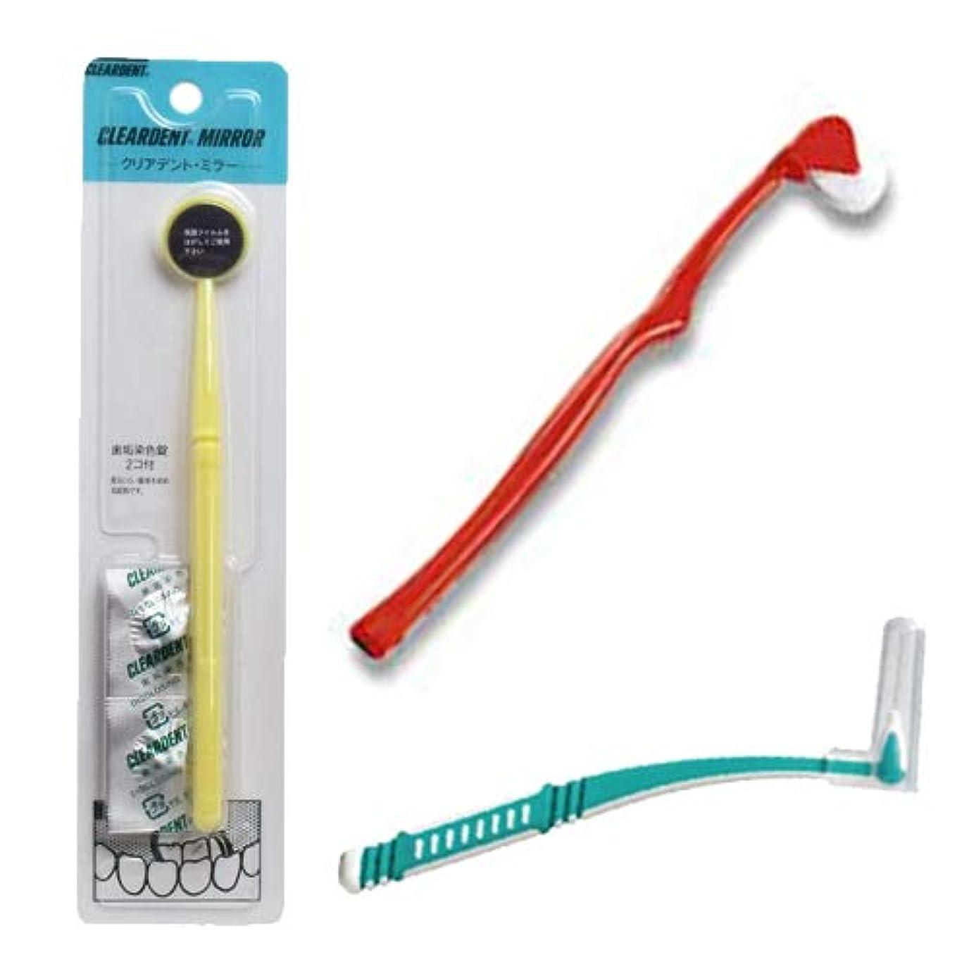 薬を飲むなめらか振る舞いクリアデント ミラー 歯垢染色錠2個付×1個 カラーはおまかせ + コロコロブラシ コロコロ歯ブラシ 単色(カラーはおまかせ) + L字型歯間ブラシ(個包装)