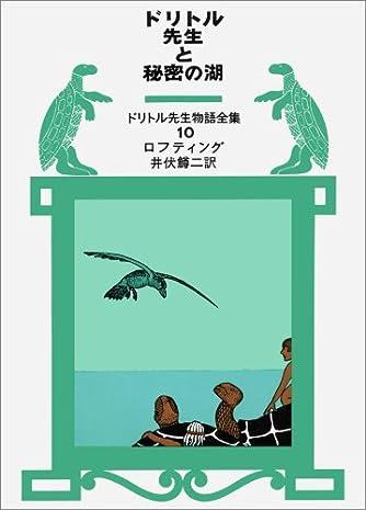 ドリトル先生と秘密の湖 (ドリトル先生物語全集 (10))