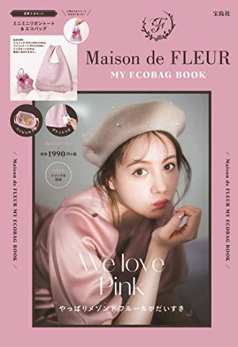 Maison de FLEUR MY ECOBAG BOOK (ブランドブック)