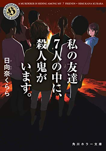 私の友達7人の中に、殺人鬼がいます。 (角川ホラー文庫)の詳細を見る