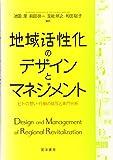 地域活性化のデザインとマネジメント―ヒトの想い・行動の描写と専門分析―