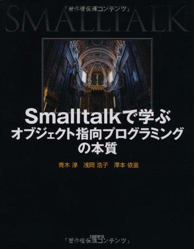 SMALLTALKで学ぶ オブジェクト指向プログラミングの本質の詳細を見る