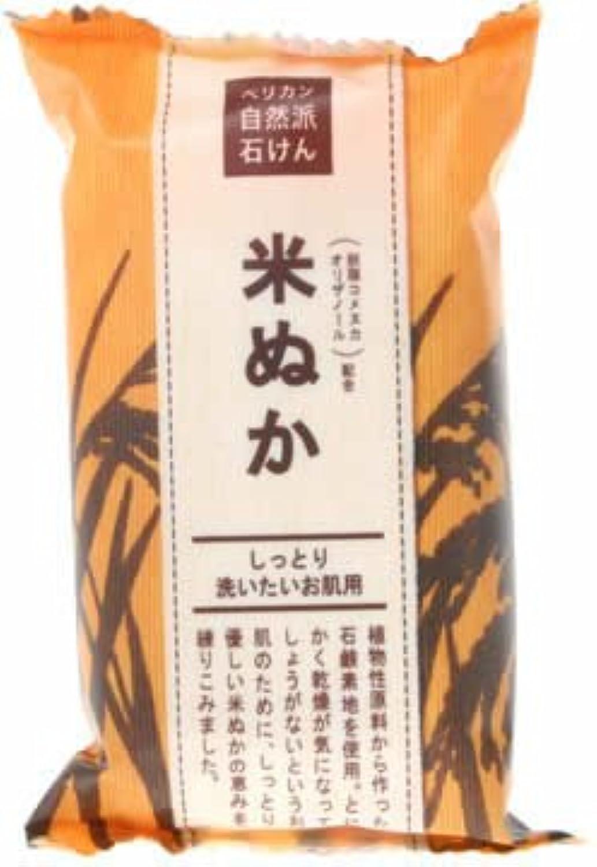 慣れる不正犯すペリカン自然派石鹸 米ぬか