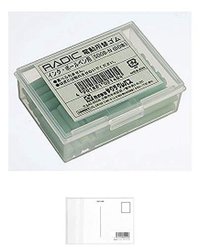 サクラクレパス 電動消しゴム用替ゴム インク・ボールペン用 60本入 500B-N ( 2パック ) + 画材屋ドットコム ポストカードA