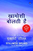 Khamoshi Bolti Hai - Stillness Speaks In Hindi