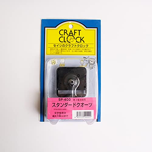 誠時(セイジ) 掛け時計用 スタンダードタイプ クォーツ ムーブメント (文字盤の厚さ六角ナット16mm 丸ナット18mmまで対応) SP-400 ブラック