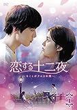 恋する十二夜~キミとボクの8年間~ DVD-BOX1[DVD]