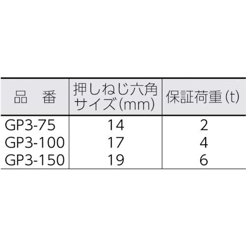 トップ工業『3爪ギヤプーラー(GP3-100)』