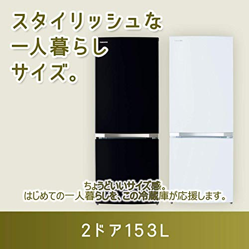 東芝(TOSHIBA)ミニ冷蔵庫(幅47.9㎝)153L【一人暮らし】【コンパクト】【収納充実】2ドアGR-S15BS-Kセミマットブラック