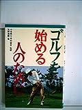 ゴルフを始める人のために (1963年)