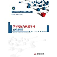 Principle of learning and memory and Machine Learning(Chinese Edition)
