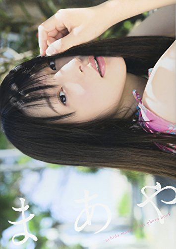 内田真礼ファースト写真集「まあや」 (ぽにきゃんBOOKS)
