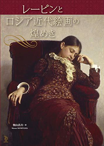 レーピンとロシア近代絵画の煌めき (ToBi selection)