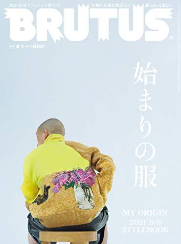 BRUTUS(ブルータス) 2021年 4月1日号 No.935 [始まりの服] [雑誌]
