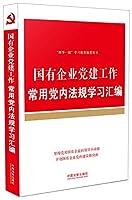 国有企业党建工作常用党内法规学习汇编