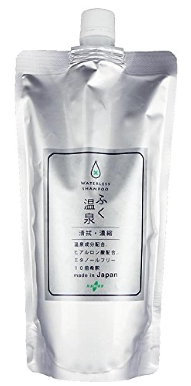 ふくおんせん 石鹸の香り アルミパウチ濃縮タイプ 10倍希釈 約26回分 500ml