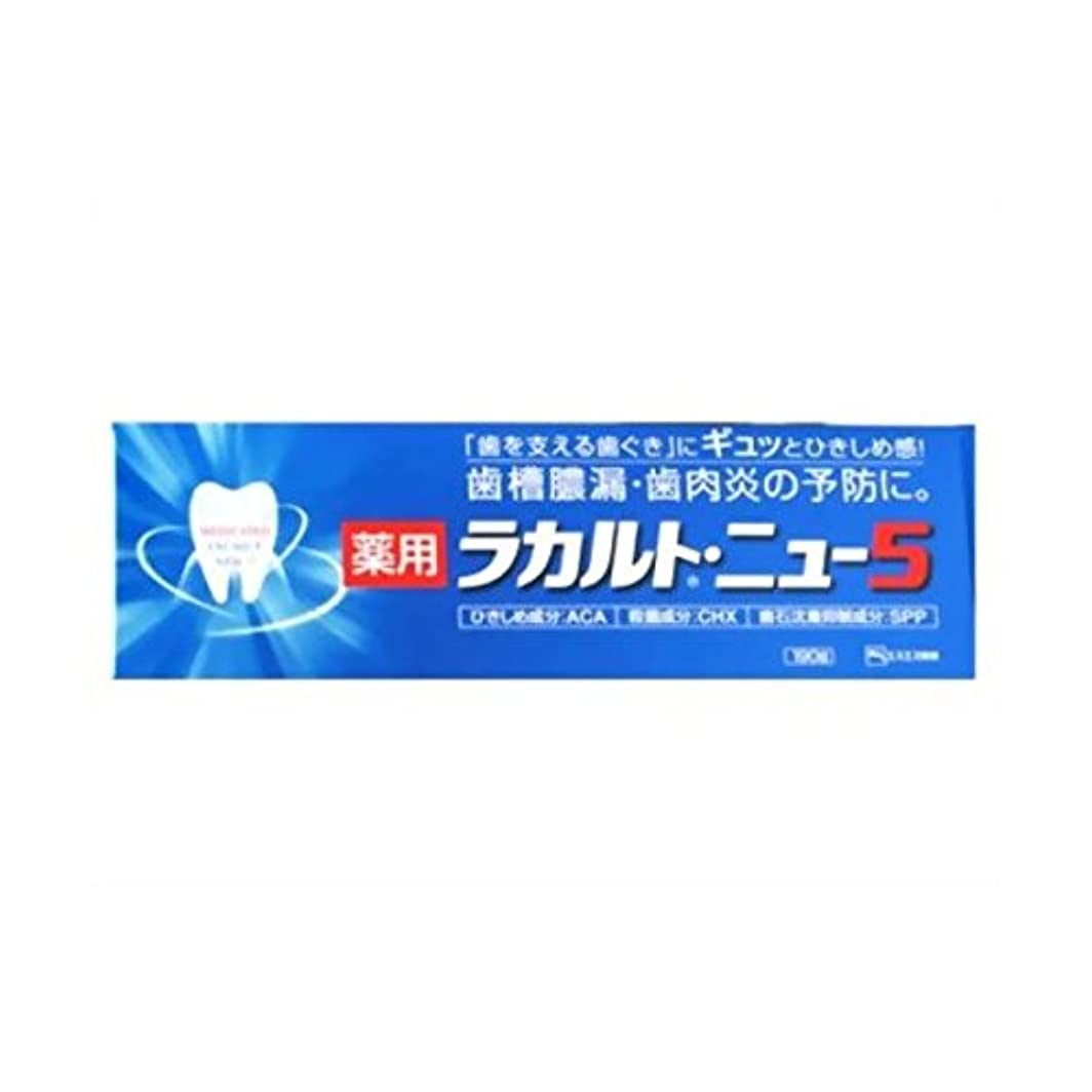 応答聴衆透ける【お徳用 3 セット】 薬用ラカルトニュー5 190g×3セット