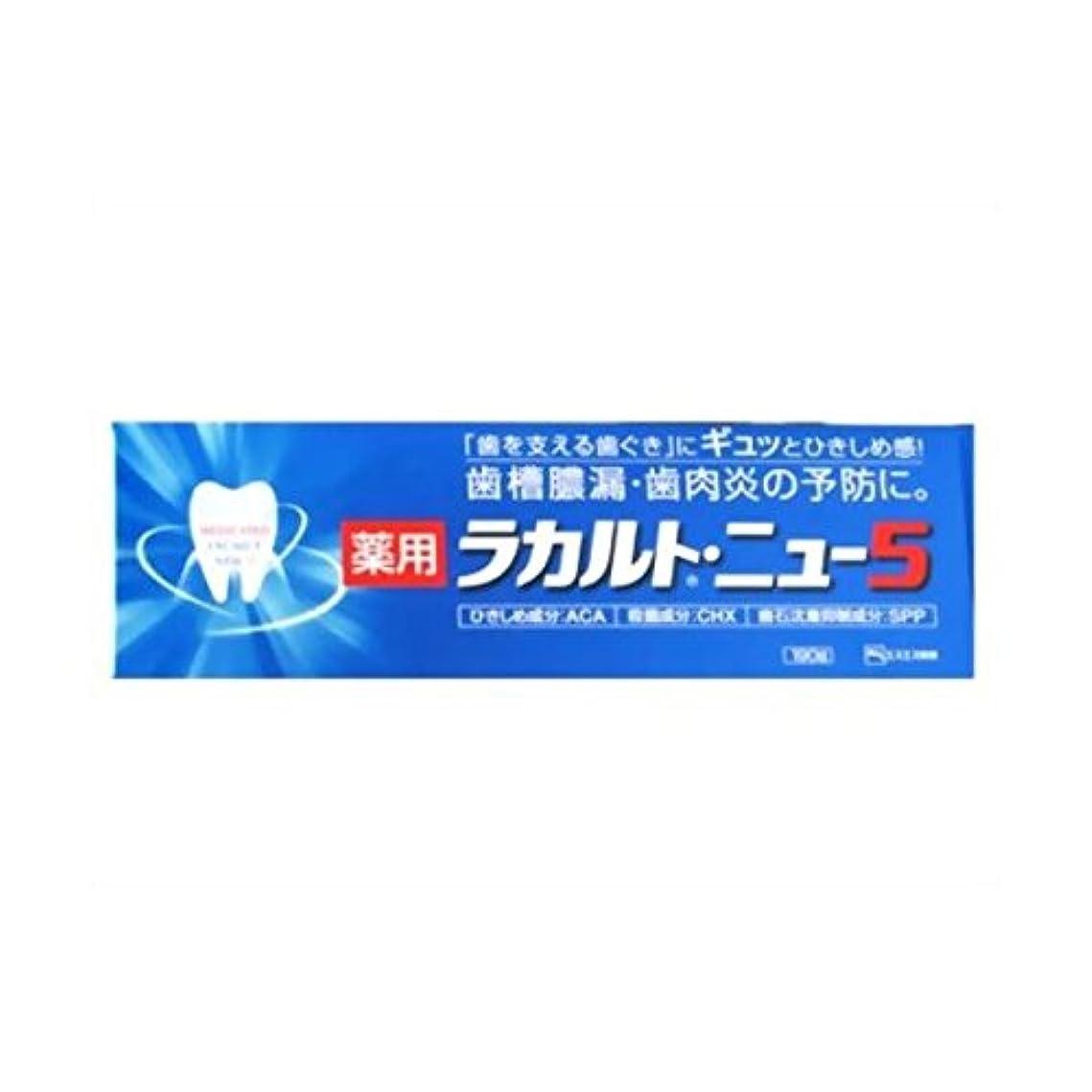 原点感じるジョガー【お徳用 3 セット】 薬用ラカルトニュー5 190g×3セット