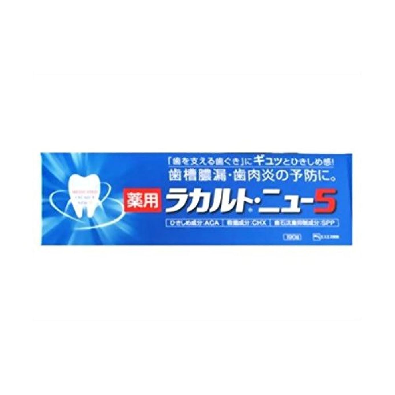 導体マニフェスト銀行【お徳用 3 セット】 薬用ラカルトニュー5 190g×3セット