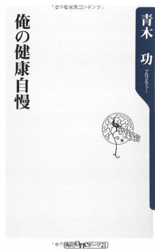 俺の健康自慢 (角川oneテーマ21)