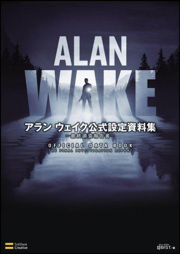 アラン ウェイク 公式設定資料集~最終調査報告書~