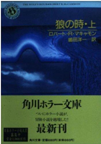 狼の時〈上〉 (角川ホラー文庫)の詳細を見る