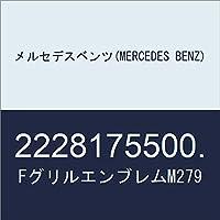 メルセデスベンツ(MERCEDES BENZ) FグリルエンブレムM279 2228175500.