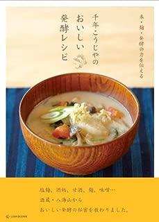 【酒蔵・八海山がたちあげた】千年こうじやのおいしい発酵レシピ (LD&K BOOKS)