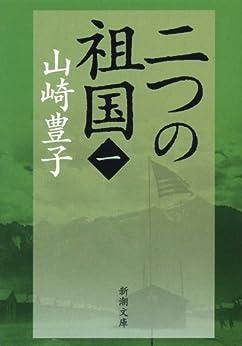 [山崎 豊子]の二つの祖国(一)(新潮文庫)