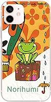 iPhone12 mini スマホケース アイフォン12ミニ カバー らふら 名入れ カエルと気球