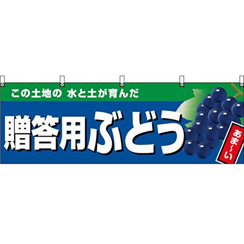 横幕 贈答用ぶどう(紺地) YK-972 (受注生産)【宅配便】 [並行輸入品]