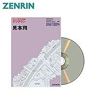 ゼンリン電子住宅地図 デジタウン 兵庫県 姫路市1・2・3 発行年月202002 282010Z0S