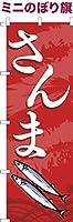 卓上ミニのぼり旗 「さんま 2」秋刀魚 秋の味覚 短納期 既製品 13cm×39cm ミニのぼり