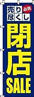 のぼり 閉店SALE(閉店セール) 0110170IN