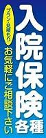 のぼり旗スタジオ のぼり旗 入院保険001 大サイズ H2700mm×W900mm