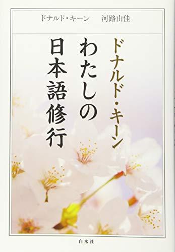 ドナルド・キーン わたしの日本語修行(新装版)